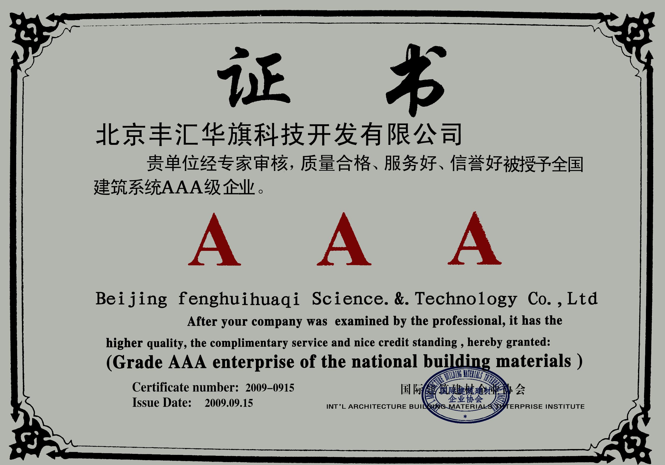 国际建筑建材企业协会---AAA证书