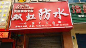 柳州双虹防水门店
