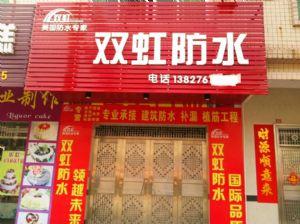 双虹防水阳西门店