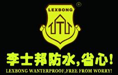 李士邦防水品牌logo图片