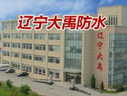 辽宁大禹防水科技发展有限公司