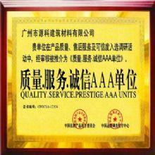 质质量服务诚信AAA单位