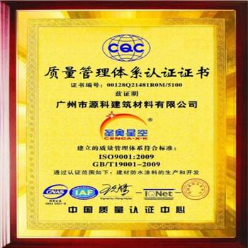 圣奥星空防水品牌店面形象质质量管理体系认证证书