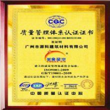 质质量管理体系认证证书