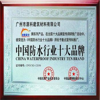 圣奥星空防水品牌店面形象中国防水行业十大品牌