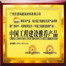 中国工程建设推荐产品