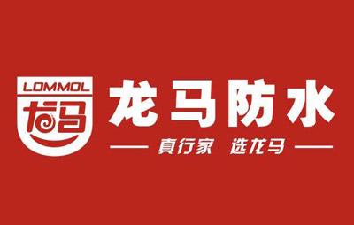 龙马防水品牌logo图片