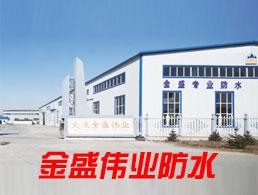 大庆金盛伟业防水材料制造有限责任公司企业形象图片logo