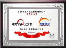 2009年CCTV黄金合作伙伴