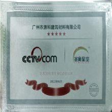 2011年CCTV黄金合作伙伴