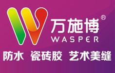 万施博防水品牌logo图片