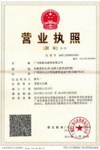 欧耐克建材有限公司营业执照