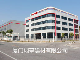厦门翔亭建材有限公司企业形象图片logo