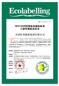 ISO14025环境标志国际标准
