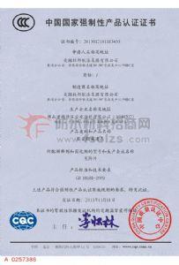 中国强制性产品认证证书