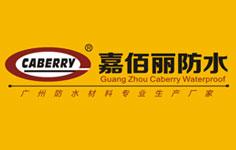 嘉佰丽防水品牌logo图片