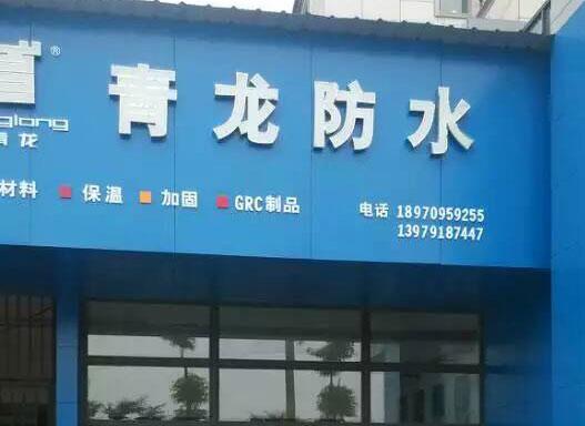 热烈庆祝青龙集团南昌防水体验店5月6日改版升级盛大开业