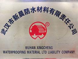 武汉市新晨防水材料有限责任公司企业形象图片logo