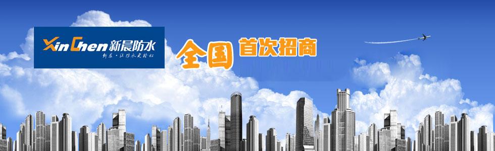 武汉市新晨防水材料有限责任公司