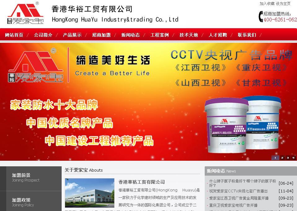 香港华裕工贸有限公司网站截图