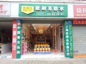 欧耐克防水重庆万州形象店