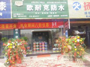 湖南长沙欧耐克防水材料店