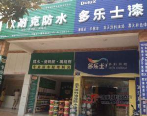 湖南嘉禾欧耐克防水材料店
