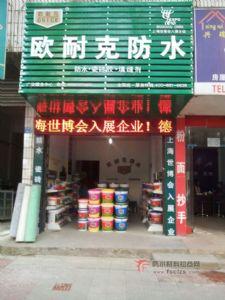 欧耐克广安防水材料店