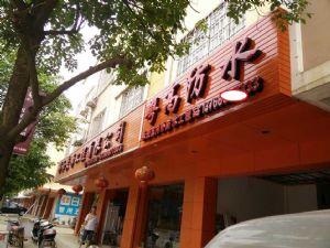 粤高防水材料店