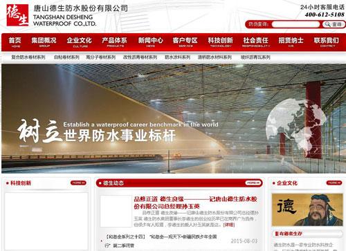 唐山德生防水股份有限公司网站截图