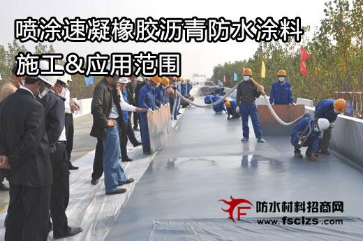 喷涂速凝橡胶沥青防水涂料施工工艺与适用范围