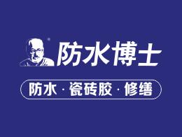 厦门防水博士建筑工程有限公司企业形象图片logo