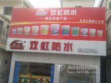 美国双虹东莞办事处