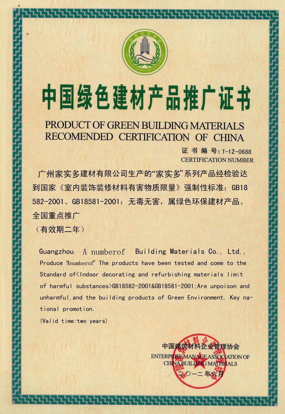 绿色环保推广证书