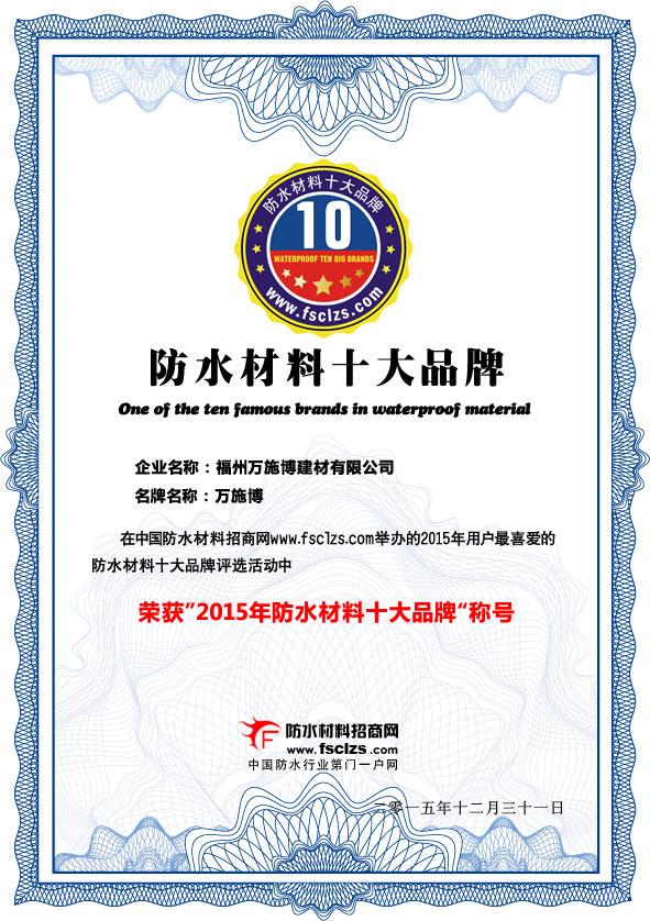 防水材料十大品牌证书