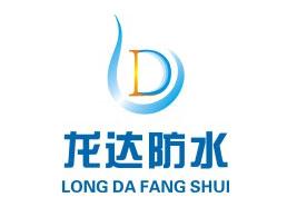 郑州龙达防水材料有限公司企业形象图片logo