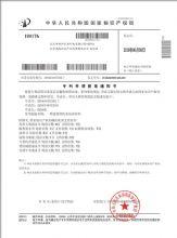 环球华禹国家专利