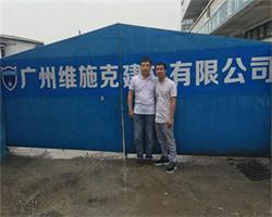 广东省防水协会秘书长和广州市质检站领导莅临我们工厂指导工作