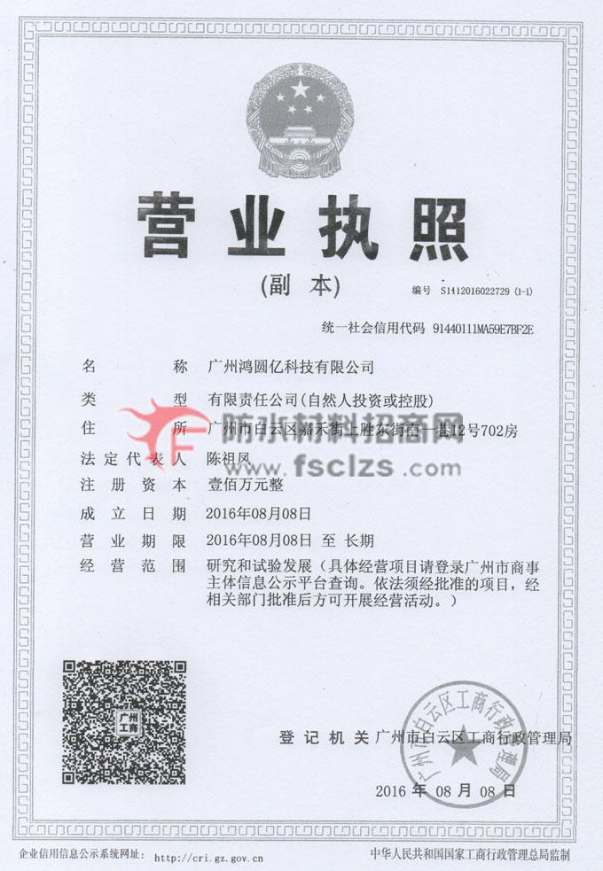 广州鸿圆亿科技有限公司企业法人营业资照