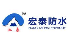 宏泰防水品牌logo图片