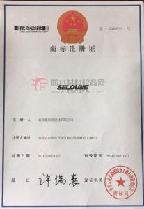 SELOUME品牌注册证书