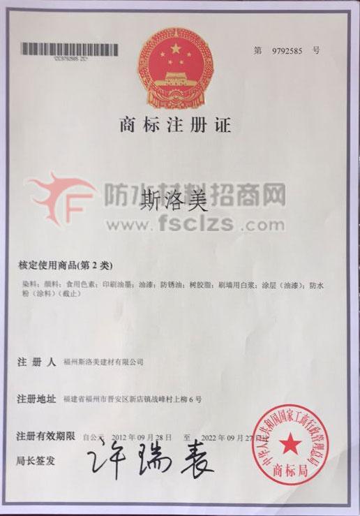 福州斯洛美品牌注册证书
