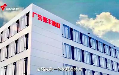 广东粤高防水建材有限公司