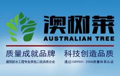 澳树莱防水品牌logo图片