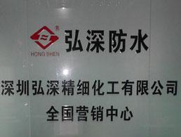 深圳弘深精细化工有限公司