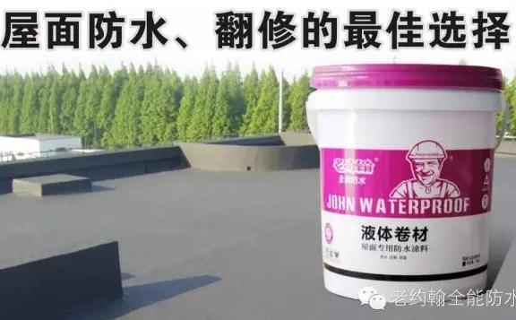 屋面防水新趋势老约翰屋面专用防水涂料——液体防水卷材