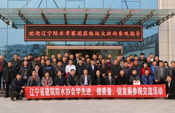 河北、辽宁两省建筑防水协会考察团莅临远大洪雨津唐生产基地考察