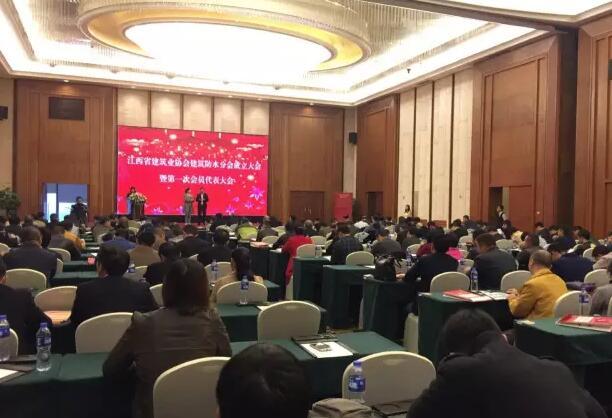 赛力克出席并当选江西省建筑业协会建筑防水分会副会长单位