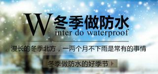 冬季做防水