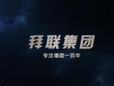 雅居宝宣传视频